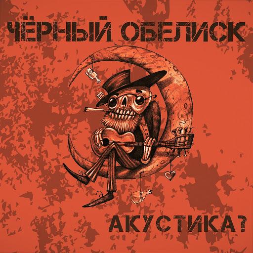 Чёрный Обелиск альбом Акустика 2? (Acoustic Version)