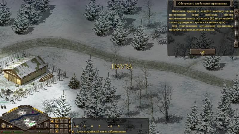Блицкриг — 87 Разведка боем