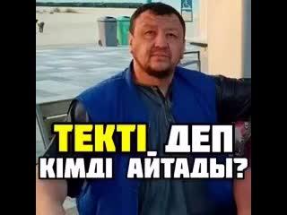 Тект деп к мд айтады стаз Абду аппар Сманов (240p).mp4