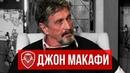 Джон Макафи: Тёмная сторона соцсетей, российский след , Эдвард Сноуден и Биткоин за миллион