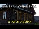 Как поднять дом домкратом Ремонт фундамента под деревянным домом своими руками Замена венцов