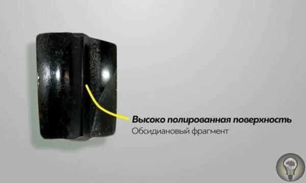Обсидиановый браслет возрастом в 9500 лет, созданный при помощи машинной обработки Фрагмент древнего артефакта обнаружили в 1990 году, при раскопках в Турции. Уже тогда часть предполагаемого
