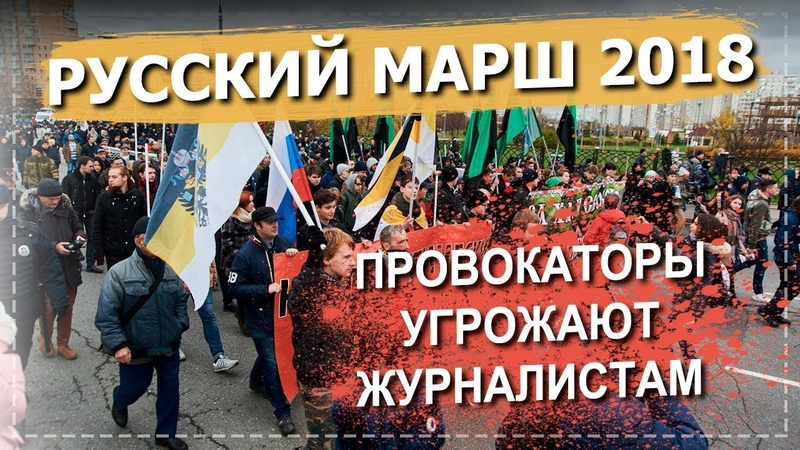 Русский марш 2018 задержания и провокаторы