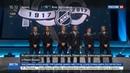 Новости на Россия 24 • Овечкин, Федоров, Буре и Дацюк вошли в Топ-100 игроков НХЛ