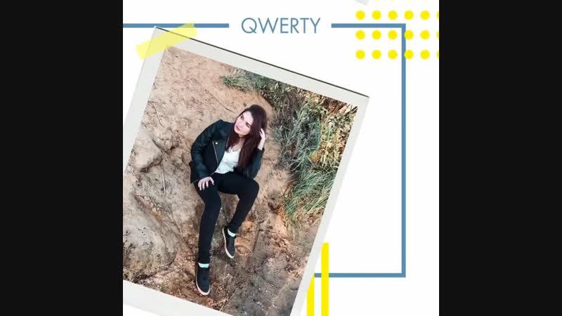 Настя с Днём Рождения Qwerty SMM