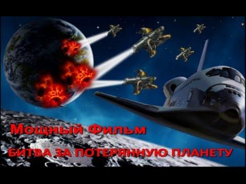🎥 Битва за потерянную планету-Разрушитель Галактик (Мощный Фильм) ФАНТАСТИКА