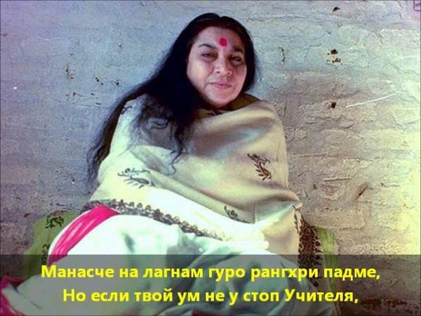 Гуру Аштакам - Сахаджа Йога - Шри Матаджи Нирмала Деви