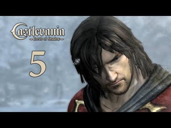 Castlevania: Lords of Shadow   Прохождение   Часть 5: Озеро забвения