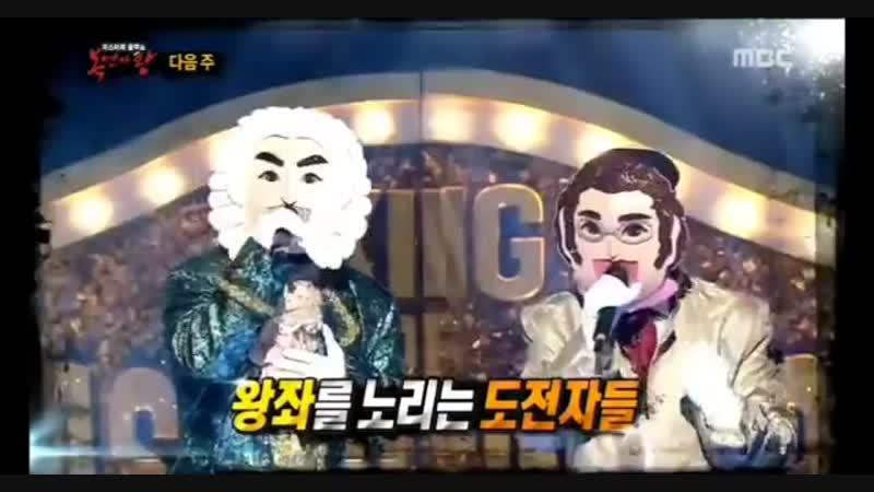 Teaser King of masked singer ep 179
