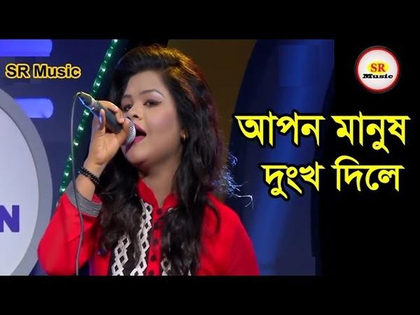 আপন মানুষ দুঃখ দিলে Por Manushe Dukkho Dile By Hasna Hena Folk Song 2018 SR Music Bangla