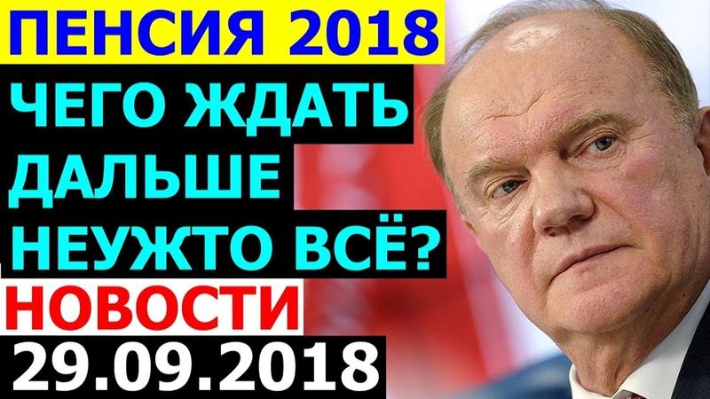 Чего ждать дальше после принятия ПЕНСОННОЙ РЕФОРМЫ 29.09.2018