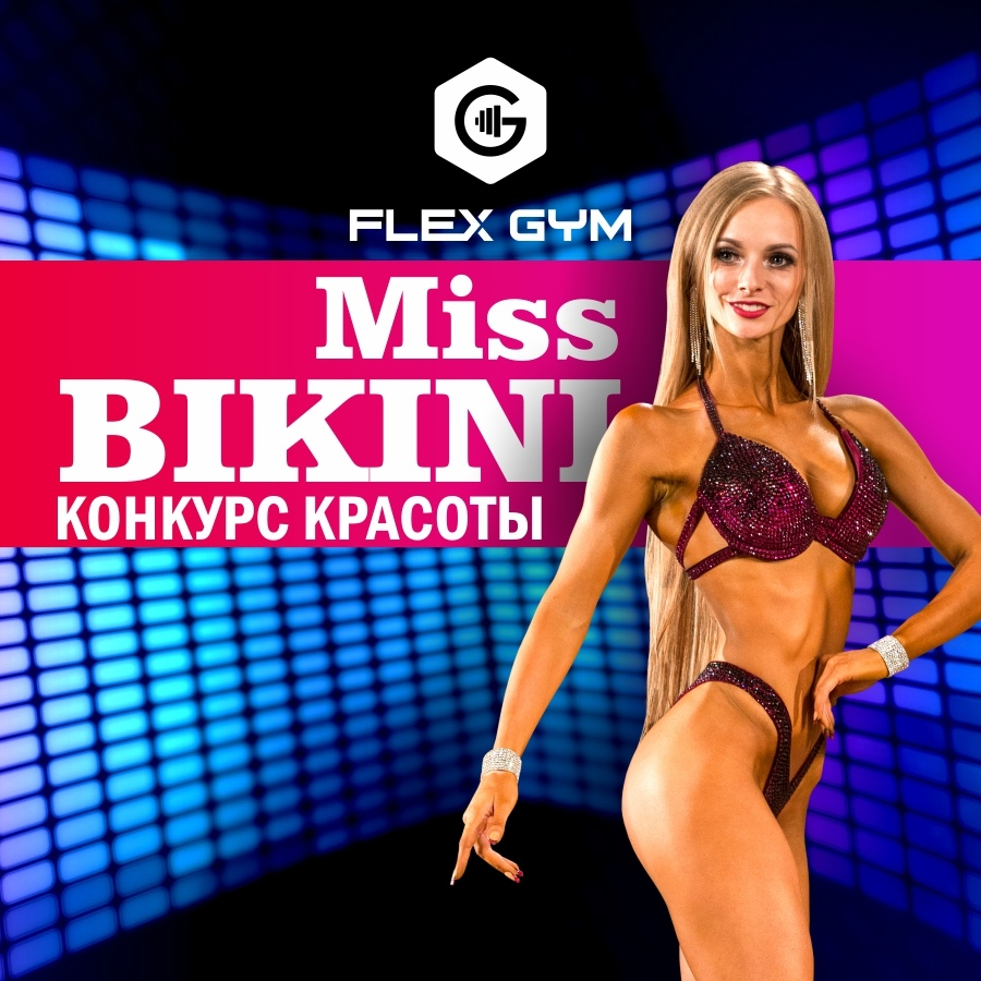 Афиша Омск Miss Bikini Flex Gym 2019