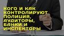 Эльвира Митюкова: Кого и как контролируют полиция, аудиторы, банки и инспекторы