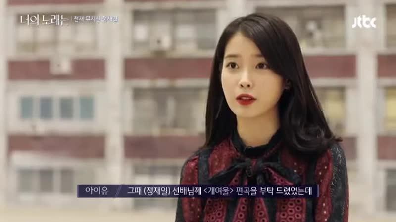 아이유(IU)가 가장 좋아하는 정재일(Jung jae il)의 음악 ′박효신(Park hyo shin)의 모든 곡′ 너의 노래는(Your Son