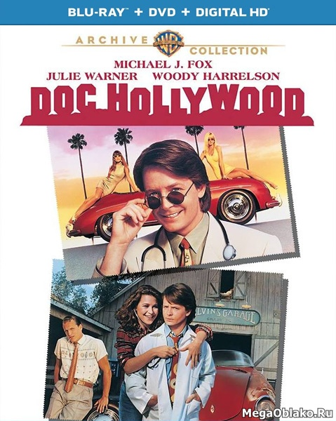 Доктор Голливуд / Doc Hollywood (1991/BDRip/HDRip)