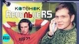 RevoЛЬveRS - Котёнок (Альбом 2002 г.) Переиздание 2018 г. Вспомни и Танцуй!