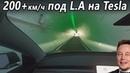 200 км.ч по подземному тоннелю The Boring Company Илона Маска!