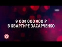 У ОМОНОВЦА КОТОРЫЙ ПЕРВЫЙ УВИДЕЛ 9 000 000 000 В КВАРТИРЕ ЗАХАРЧЕНКО