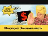 ЦБ прикроет обменники валюты | Сбербанк следит за вами на Авито