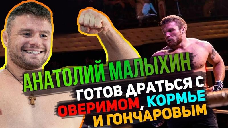 Анатолий Малыхин готов драться с Оверимом, Кормье и Гончаровым