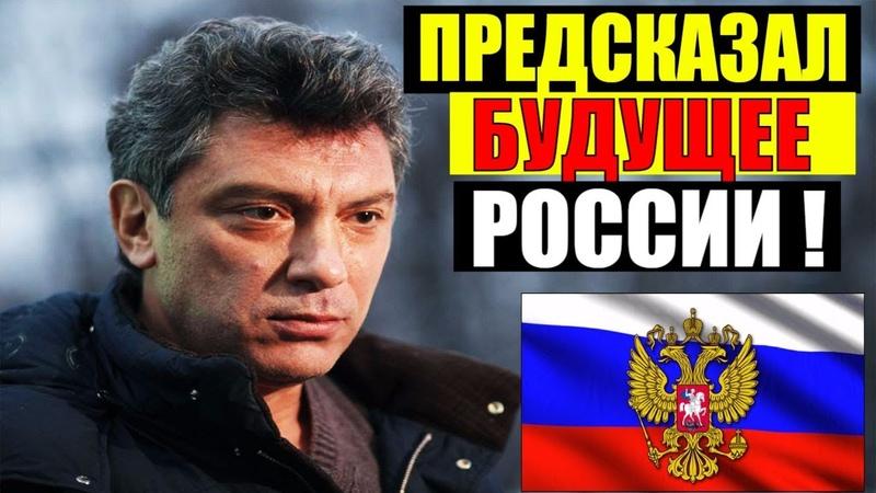 СРОЧНО! ВСЕ в Шоке от его РЕЧИ !►ТО что БОРИС НЕМЦОВ ПРЕДСКАЗАЛ в 2012 ГОДУ для РОССИИ, СБЫВАЕТСЯ!