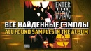 Все сэмплы: Enter the Wu Tang (36 Chambers)/ All found samples in the album