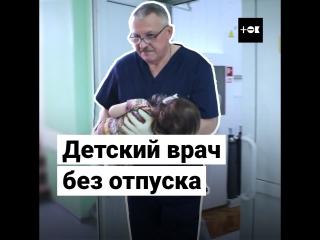 Хирург берет отпуск, чтобы делать операции детям