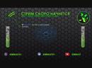 Mobile legends Minsitar Detected Game Fkcng RTRD BEZ REGISTRACII I SMS Легкий стрим