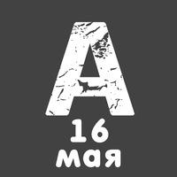 Anshukov в Москве 16 мая