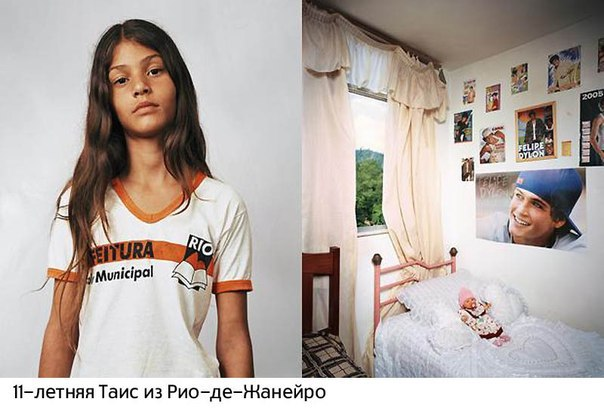 """Фотопроект """"Где спят дети"""" Американские журналист Крис Бут и фотограф Джеймс Моллисон проехались по миру и сделали серию снимков, объединенных общим названием """"Где спят"""