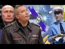Очевидное и невероятное. Путин и интеллект. Распил в Роскосмосе. Телескоп Спектр-Р.