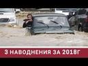 Наводнение в Сочи 2018 / Кудепста и Адлер опять топит / 3 наводнение в 2018 г в Сочи квартиры в Сочи