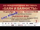 Dec 14 2018 XXX Bayan Bayanists day 3 XXX Международный фестиваль БАЯН И БАЯНИСТЫ