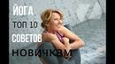 Йога: Топ 10 советов новичкам