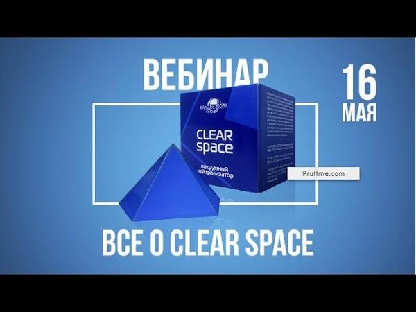 16.05.2019 Все о CLEAR SPACE Светлана Валерьевна Алексеева