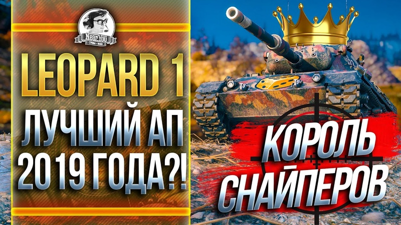 Leopard 1 КОРОЛЬ СНАЙПЕРОВ ЛУЧШИЙ АП 2019 ГОДА wot