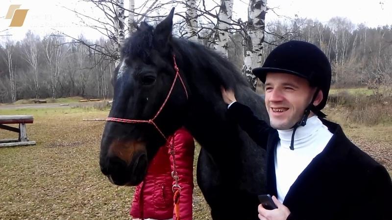 Человек и лошадь. Весь мир -- театр