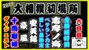大相撲初場所【六日目】十両取組ダイジェスト 2019.1.18