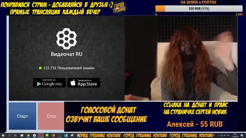 БОМЖАРА В ВИДЕО-ЧАТЕ _ ЧатРулетке