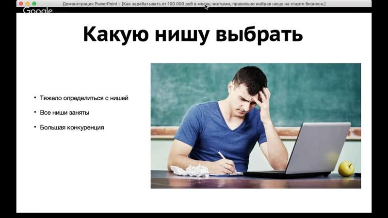 Критерии выбора ниши Как выбрать нишу для бизнеса Александр Белоусов