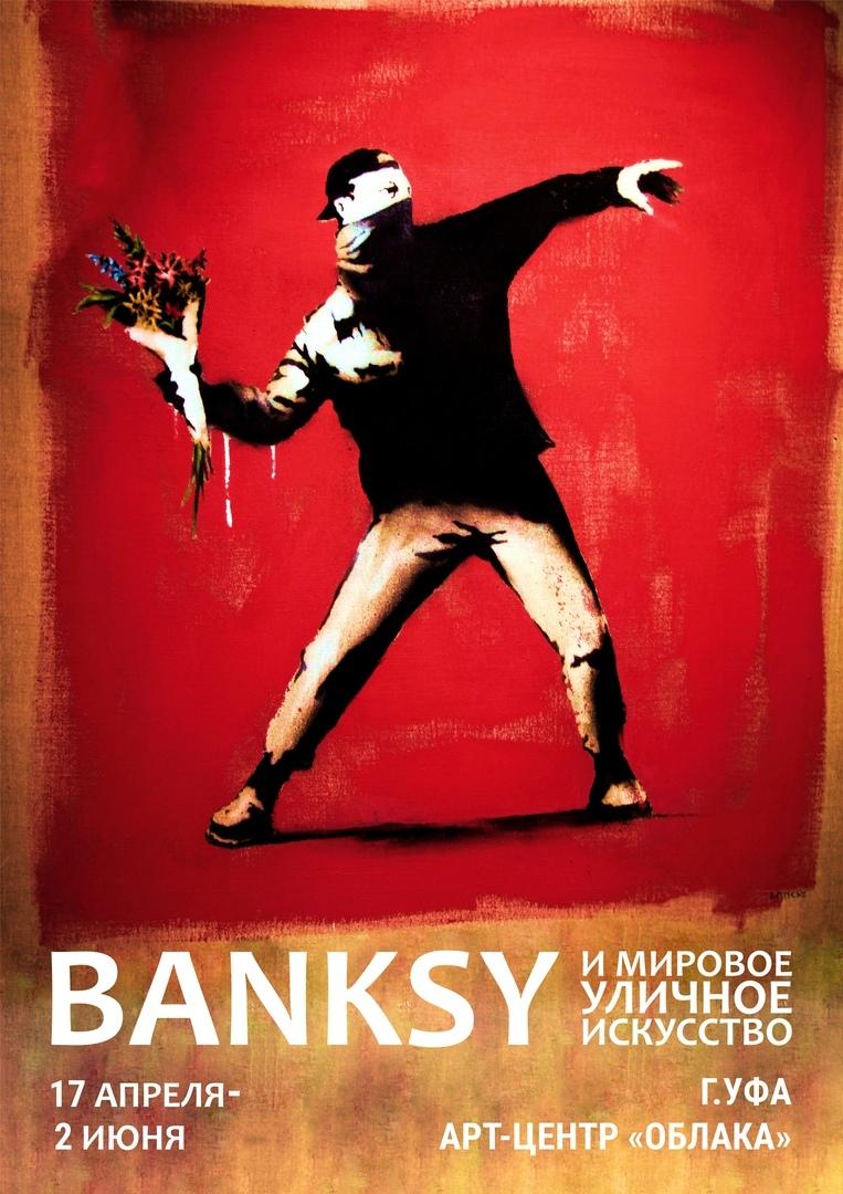Афиша Уфа Banksy и мировое уличное искусство.