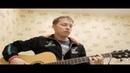 Ария (Кипелов В.А)- Я свободен под гитару (cover Dima Eropkin)