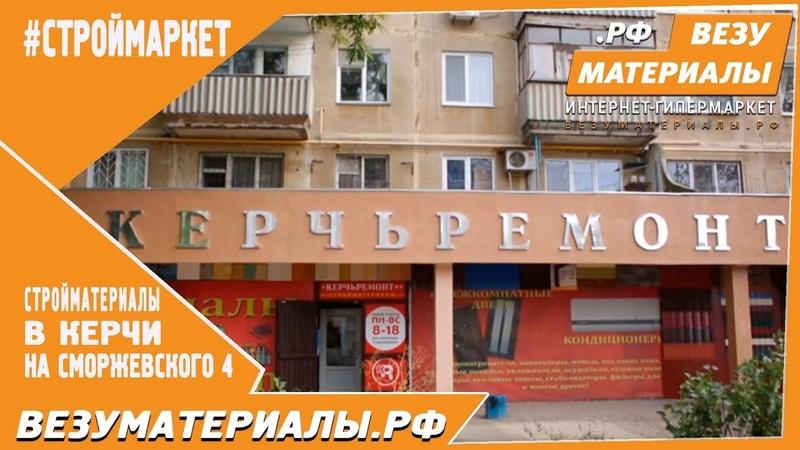 Первый в городе онлайн-магазин стройматериалов - ВЕЗУМАТЕРИАЛЫ.рф