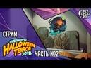 OVERWATCH игра от Blizzard СТРИМ Празднуем Хэллоуин 2018 вместе с JetPOD90 часть №2