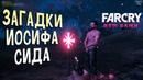 Far Cry New Dawn прохождение 6 Пророчество как правильно расположить амулет Иосиф Сид и загадки