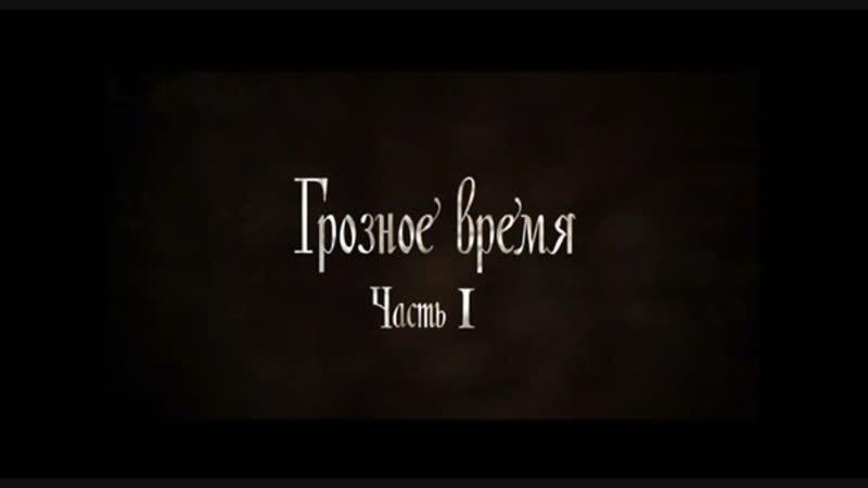 Грозное время 01 (2010)