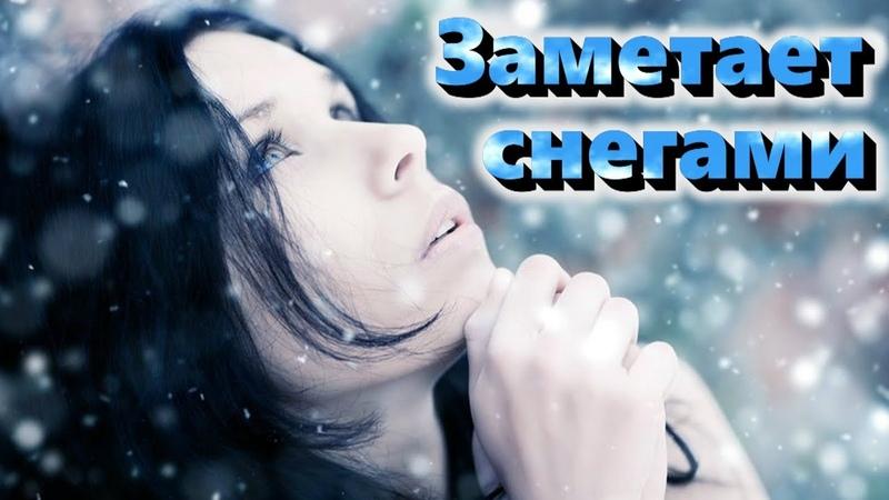ЗИМНЯЯ НОВИНКА! Рада Рай - Заметает снегами