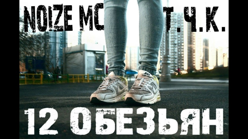Noize MC 12 обезьян при уч Марии Атавиной