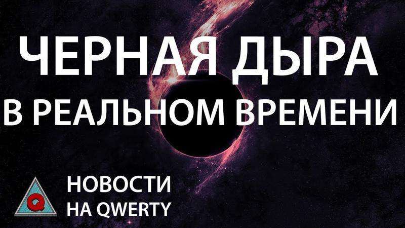 Рождение черной дыры и растения на Луне. Главное на QWERTY №70