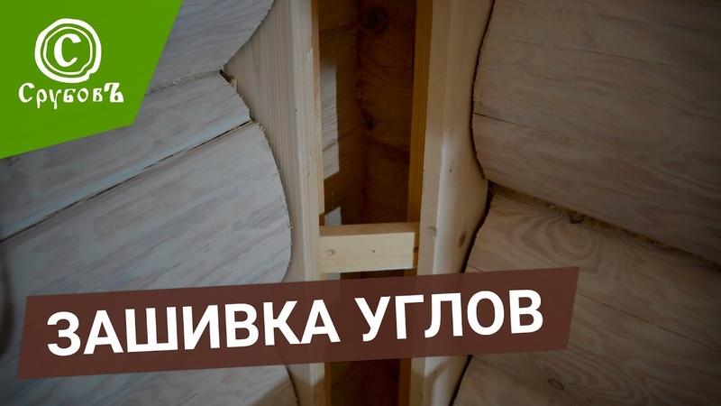 Сруб В ЛАПУ Правильная ЗАШИВКА углов